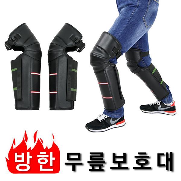 [Winter Knee Warmer] 방한용 무릎 워머 / 토시 (고급형)