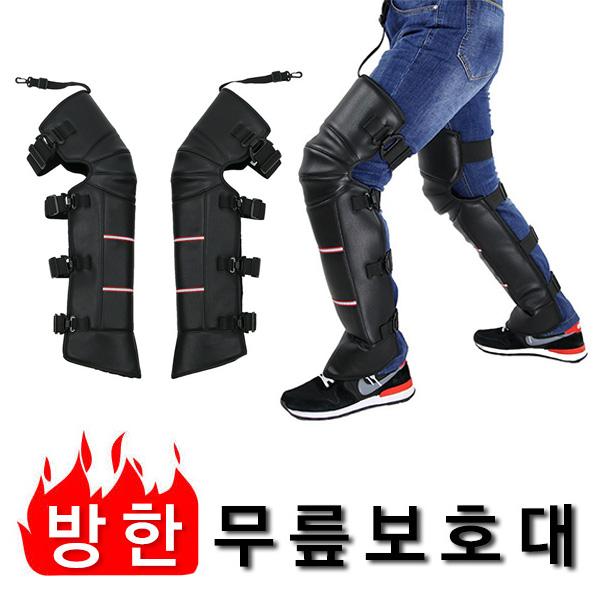 [Winter Knee Warmer] 방한용 무릎 워머 / 토시 (최고급형)