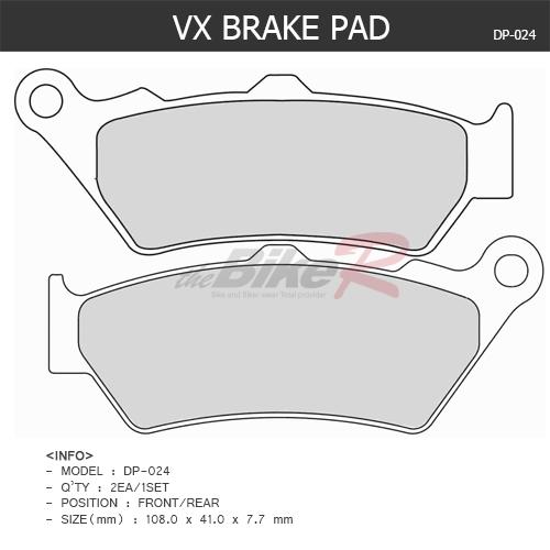 [VX](뒤)브레이크패드 BMW R1200 GS 13-18 DP24