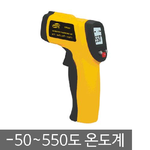 적외선 온도계 GM550 온도미터 비접촉식 1.5도 오차범위