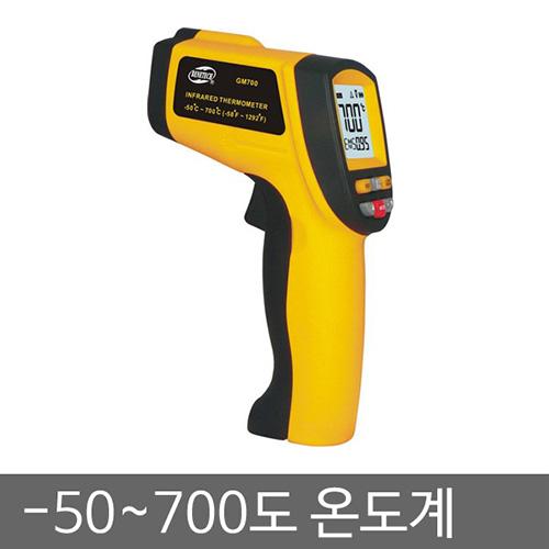적외선온도계 GM700 온도미터 비접촉식 방사율조절기능