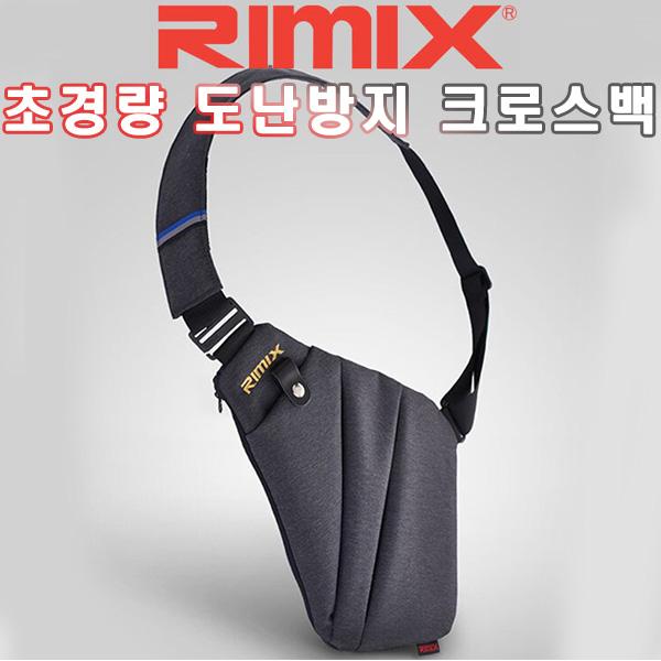 [RIMIX] 리믹스 초경량 도난방지 크로스백